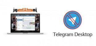 Block telegram desktop (1)