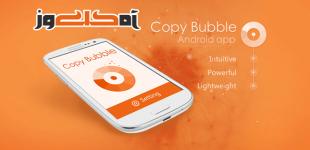 Copy_Bubble