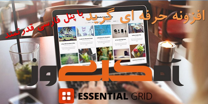 Essential-Grid