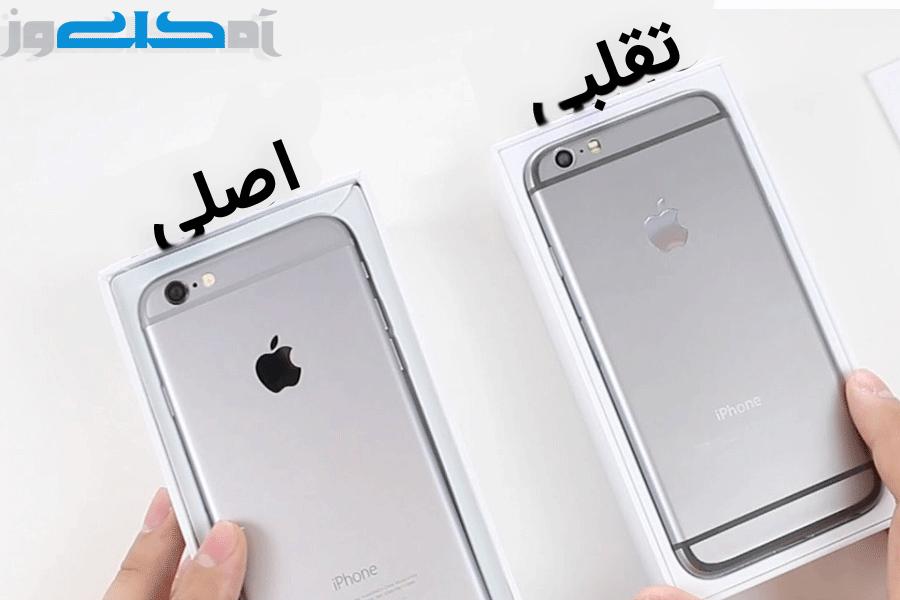 iPhone design compare اصل