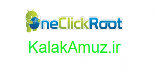 one-click-root-logo