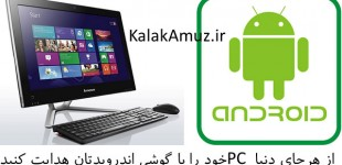 pc-android