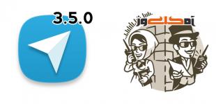tel3.5.0