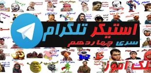 telegram sticker 2015-14