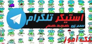 telegram sticker 2015-18