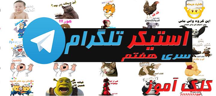 telegram sticker 2015-7