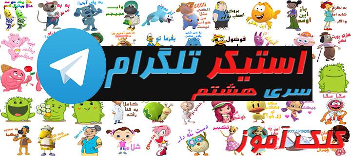 telegram sticker 2015-8
